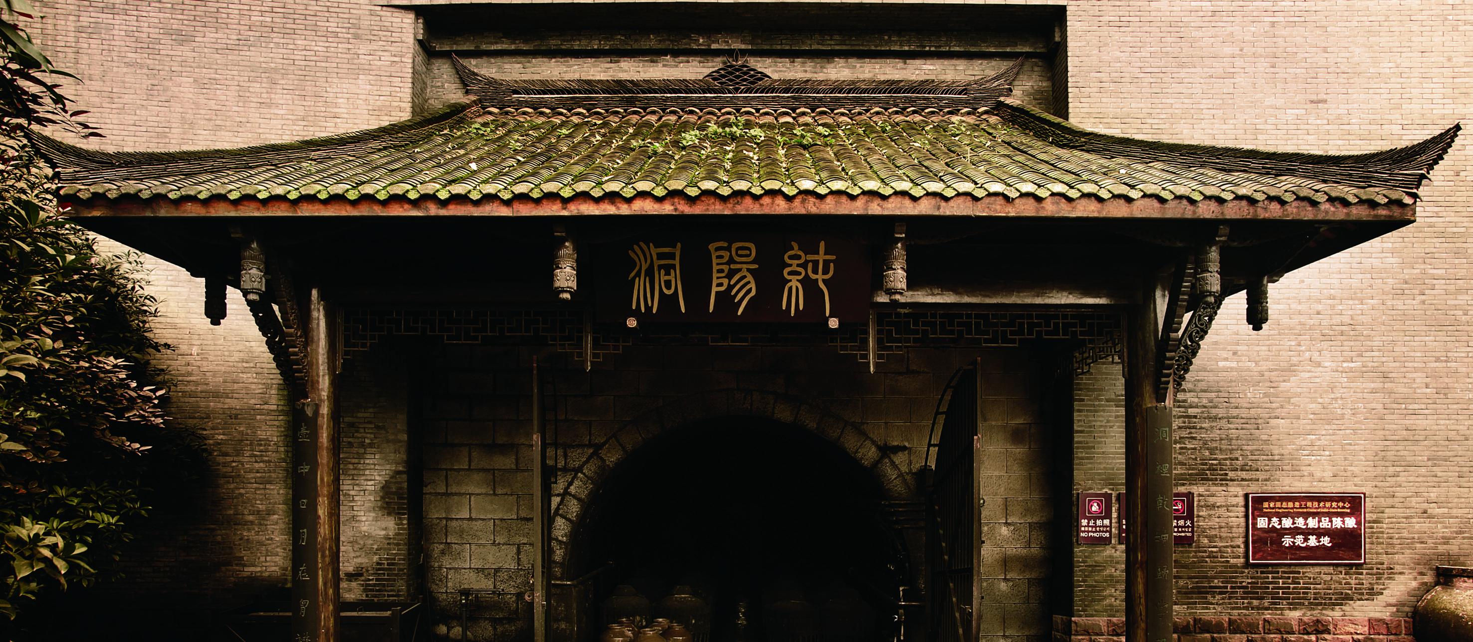Aging tunnel Luzhou Laojiao